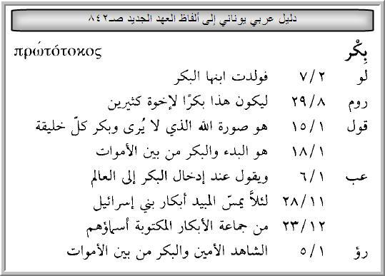 daleel-arabic_prwtotokos2