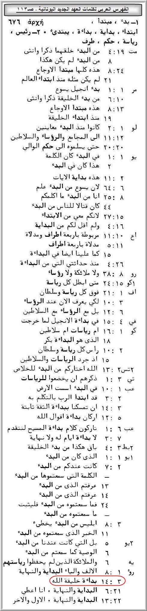 fahrs-arabi-kalemat-nt-greek_arche3