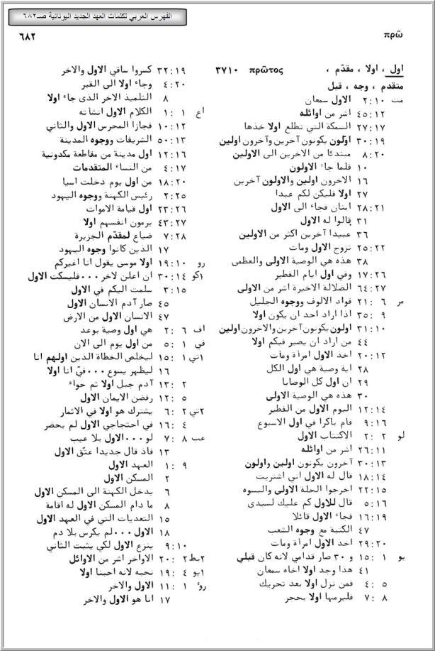 fhrs-3arabi_prwtos2