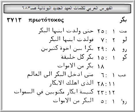fhrs-3arabi_prwtotokos2