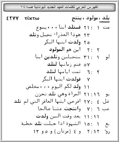 fhrs-3arabi_tiktw2