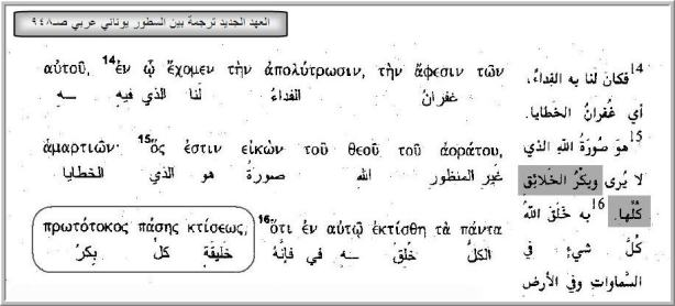 nt-greek-vs-arabic_col1-152