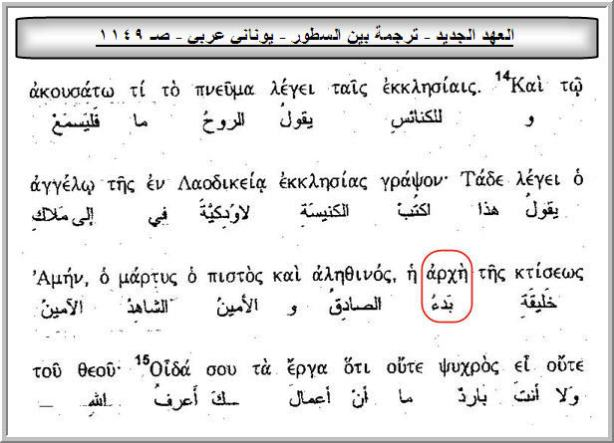 rev-3-14_greek-vs-arabic-nt2
