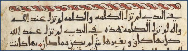 arabic-gospel-monastery-stcatherine_jn-1-1