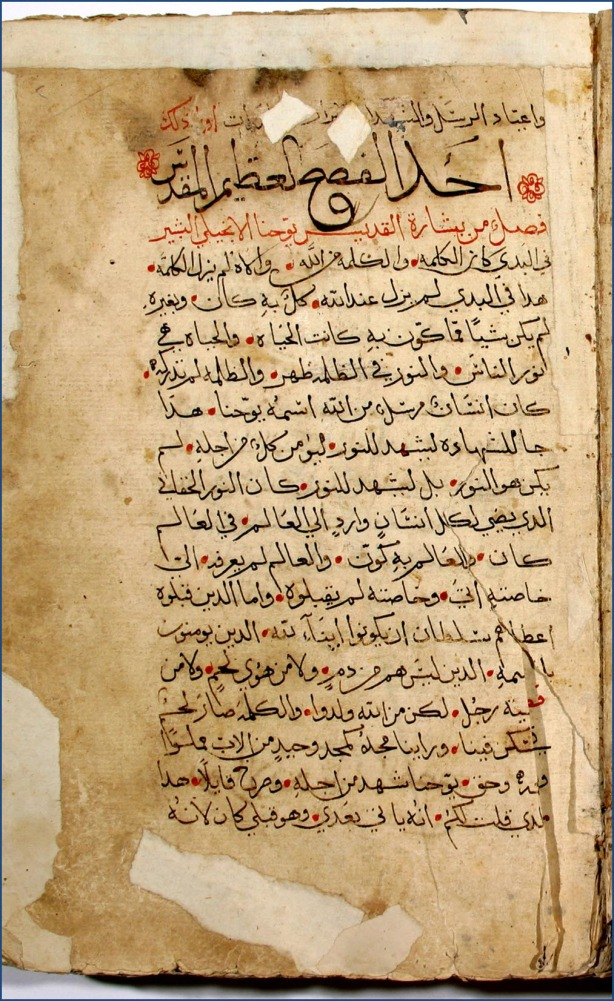 aub-libraries-arabic-gospel-jn-1-1