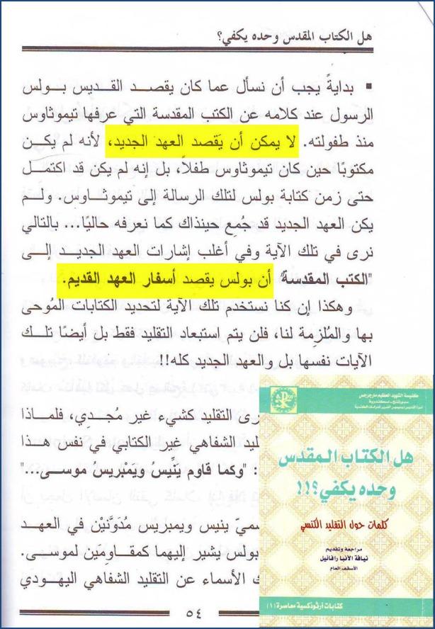 hl-alkitab-almoqadas-wa7daho-yakfy_p54
