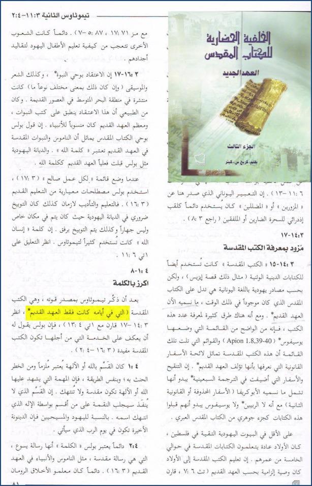 khalfiya-7adariya-lil-kitab-almoqadas-part3_p81