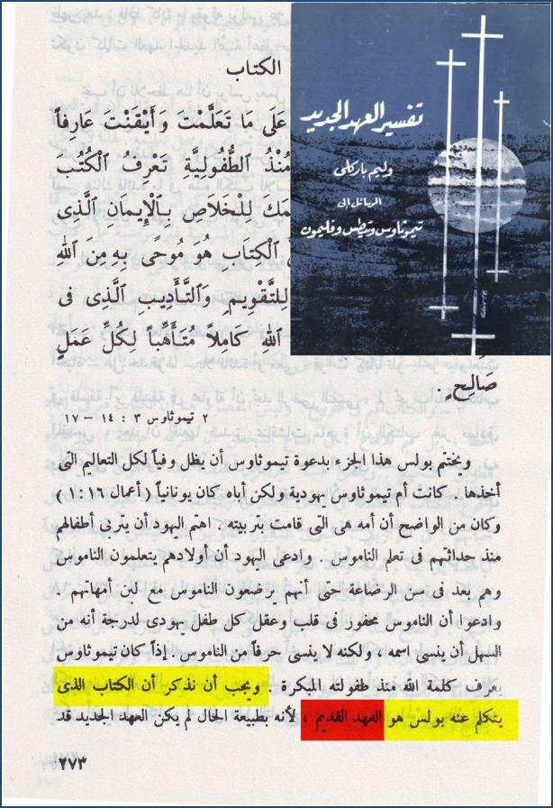 tafseer-el3ahd-elgadeed-william-barkly_p273