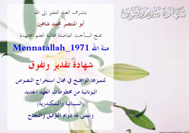 mennatallah_1971-certificate