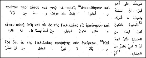gnt-vs-arabic_jn7-52