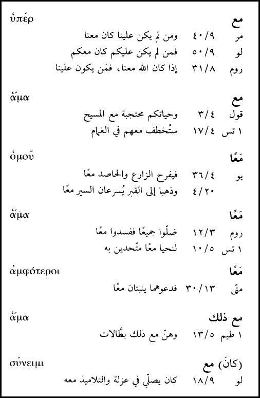 daleel-arabic-greek-NT_ma3