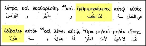 gnt-vs-arabic_mk1-43