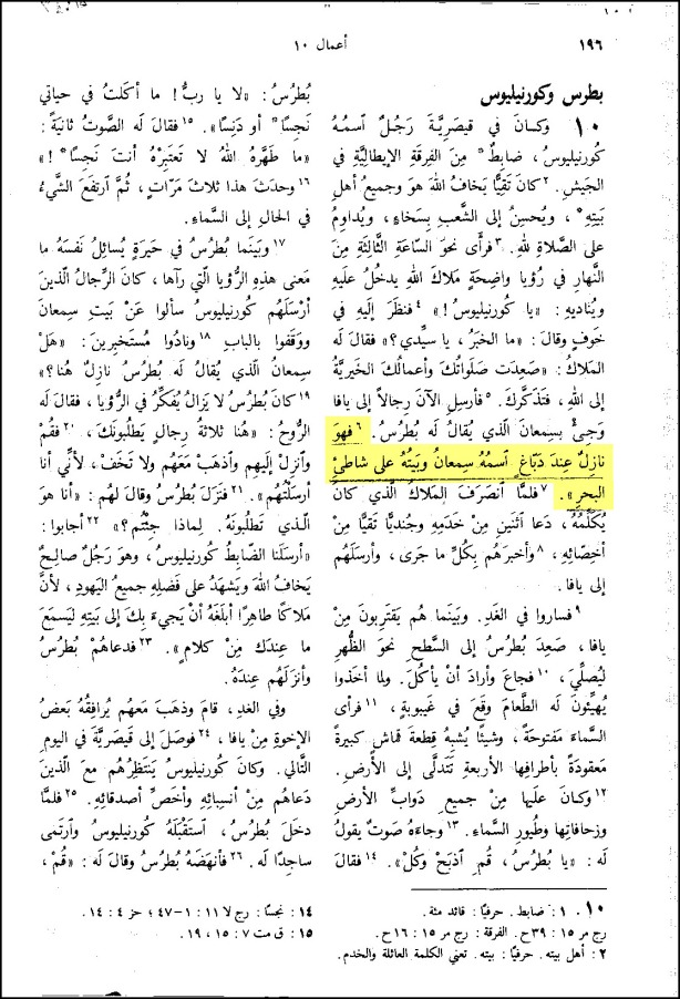 moshtaraka_act10-6