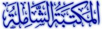 ادعم المكتبة الإسلامية الشاملة