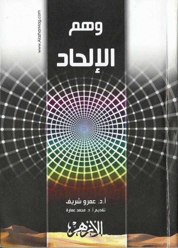 wahm-alilhad