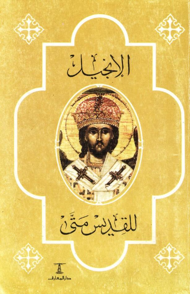 ترجمة البابا كيرلس - إنجيل متى