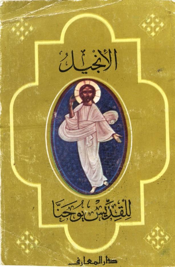 ترجمة البابا كيرلس - إنجيل يوحنا