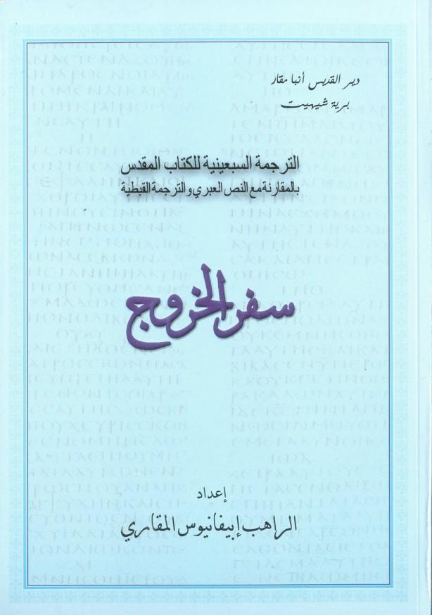 سفر الخروج - الترجمة السبعينية