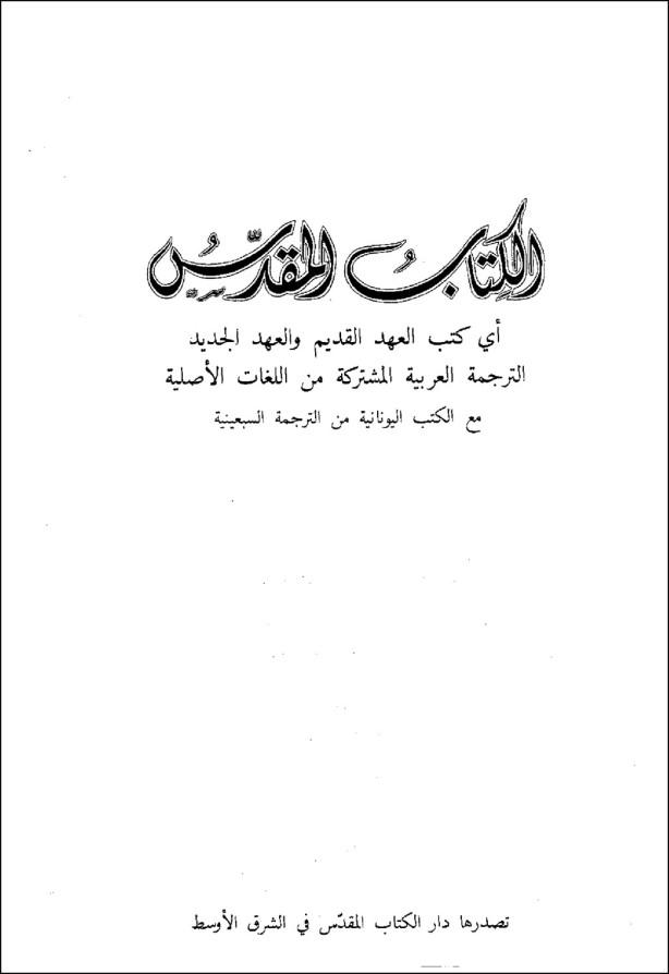 غلاف الترجمة العربية المشتركة