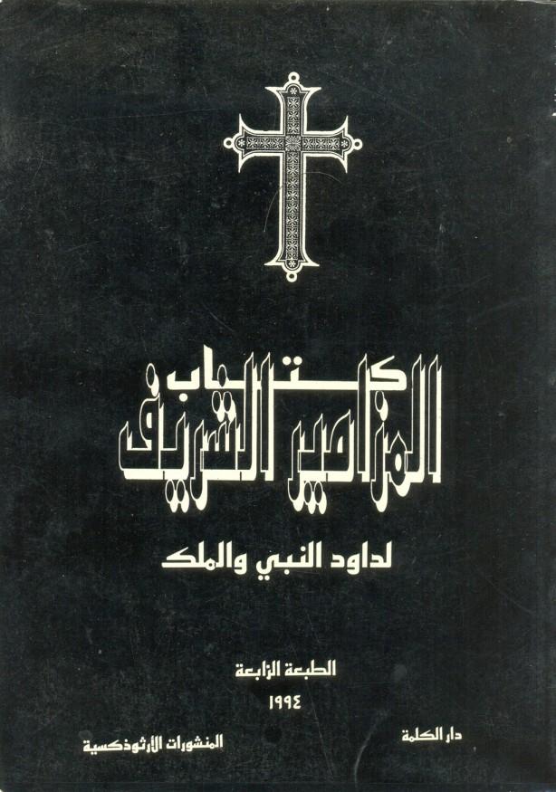 كتاب المزامير الترجمة السبعينية