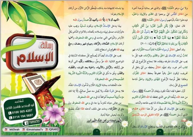 resala-islam